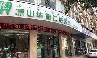 凉山华雅口腔医院