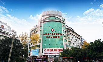 阆中华医口腔医院