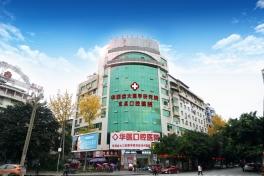 阆中华医口腔医院医院大楼
