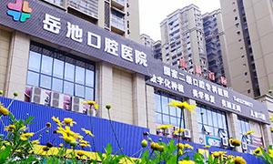 岳池口腔医院