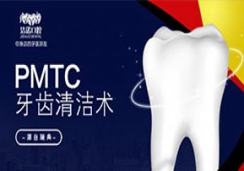 牙齿清洁术
