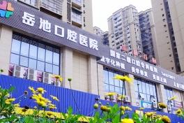 岳池口腔医院大楼图
